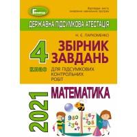 Математика 4 кл ДПА 2021 Збірник підсумкових контрольних робіт.