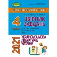 ДПА 2021, 4 кл. Інтегровані контрольні роботи з Української мови та читання
