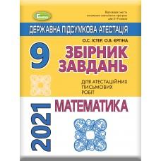 ДПА 2021, 9 клас Збірник завдань Математика Істер