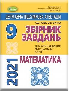 ДПА 2021 9 клас Збірник завдань Математика Істер