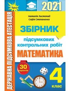 ДПА 2021, 4 кл. Збірник завдань. Математика. Листопад Н.П. ОРІОН