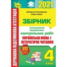 ДПА 2019, 4 кл. Інтегровані підсумкові контрольні роботи з української мови та читання