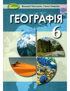 Географія, 6 кл. Підручник Пестушко