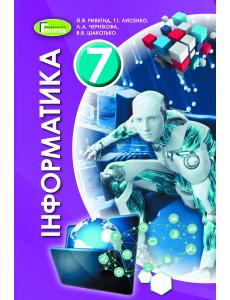 Інформатика, 7 кл., Ривкінд Підручник