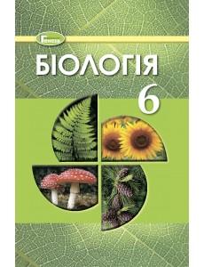 Біологія, 6 кл., Підручник Остапченко