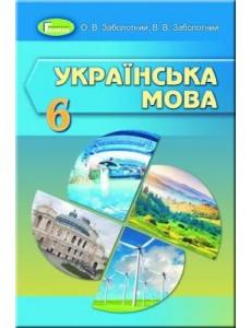 Українська мова, 6 кл. Заболотний В. Підручник