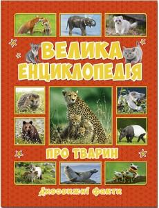 Велика енциклопедія про тварин. Дивовижні факти