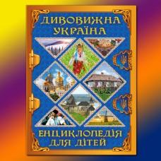 Дивовижна Україна. Енциклопедія для дітей Глорія