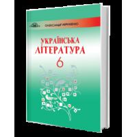 Українська література 6 кл. Авраменко. Підручник