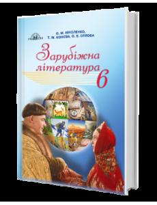 Зарубіжна література 6 кл. Ніколенко. Підручник