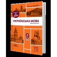 Українська мова. Збірник диктантів 9 клас Авраменко
