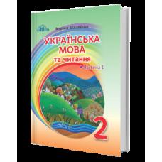 Українська мова та читання, 2кл.Ч.1. Захарійчук Підручник