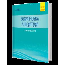 ЗНО Українська література Хрестоматія Авраменко