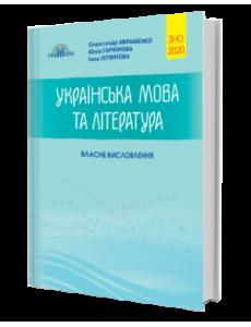 Українська мова та література ЗНО Власні висловлення