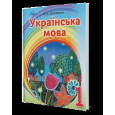 Українська мова 1 клас Післябукварна частина Захарійчук М.Д