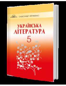 Українська література 5 кл. Авраменко. Підручник