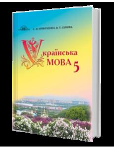 Українська мова 5 кл. Єрмоленко. Підручник