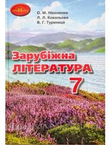 Зарубіжна література 7 кл. Ніколенко. Підручник