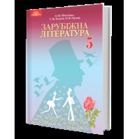 Зарубіжна література 5 кл. Ніколенко. Підручник