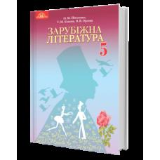 Світова література 5 кл. Ніколенко. Підручник