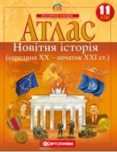 Атлас. Новітня історія. (середина ХХ-початок XXI ст.) 11 клас