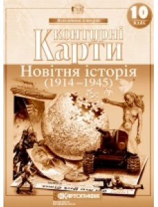 Контурні карти. Новітня історія. 1914-1945 рр. 10 клас
