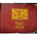 Книга мого роду (бордова)