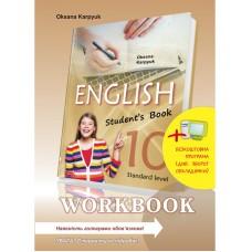 Англійська мова: Робочий зошит для 10 класу. Карпюк О. Д.