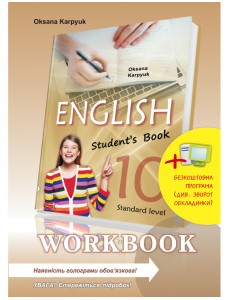 """Англійська мова: Робочий зошит для 10 класу. Карп""""юк О. Д."""