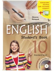 Англійська мова 10 клас, Підручник для Карпюк О