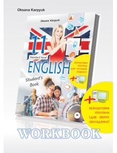 """Англійська мова: Робочий зошит для 11 класу. Карп""""юк О. Д."""