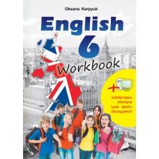 Англійська мова: Робочий зошит для 6 класу. Карпюк О. Д.
