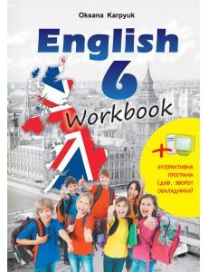 """Англійська мова: Робочий зошит для 6 класу. Карп""""юк О. Д."""