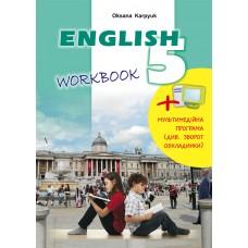 Англійська мова 5 кл. Робочий зошит Карпюк