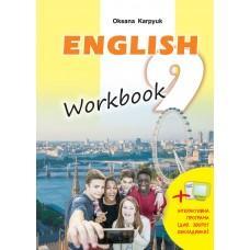 Англійська мова: Робочий зошит для 9 класу Карпюк О. Д. Нова программа