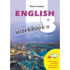 Англійська мова Робочий зошит для 8 класу. Карпюк О. Д.