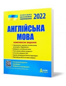 Англйська мова. комплексне видання ЗНО-2022. Ходаковська