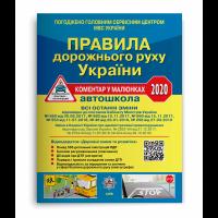 Правила дорожнього руху України: коментар у малюнках 2018 Газетка