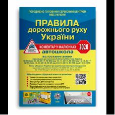 Правила дорожнього руху України: коментар у малюнках 2018