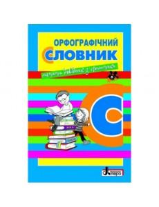 Орфографічний словник для учнів початкових класів
