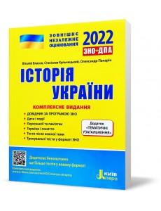 ЗНО-2022, Історія України. комплексне видання. Власов