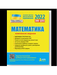 Математика. ЗНО-2022. Комплексне видання. Гальперіна