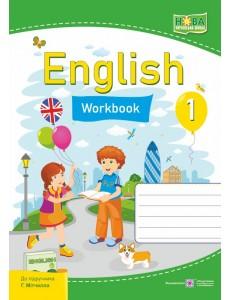 Англійська мова робочий зошит для 1 класу до підручн. Г. Мітчелла