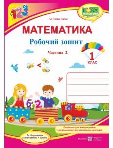 Математика 1 клас Робочий зошит ч.2 Заїка А.