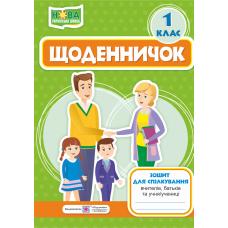 Щоденничок. Зошит для спілкування вчителя з батьками учнів 1 класу