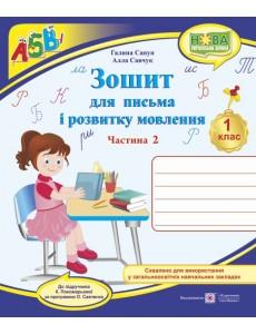 Зошит для письма та розвитку мовлення. 1 клас. Частина 2 ( до підручника К. Пономарьової)