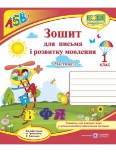 Зошит для письма і розвитку мовлення. 1 клас частина 2 до Кравцової, Придаток