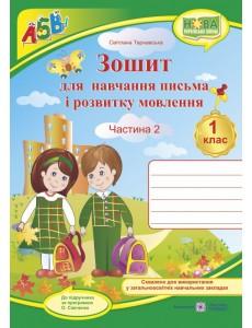 Зошит для письма і розвитку мовлення. 1 клас Част. 2 до Вашуленка НУШ