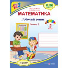 Робочий зошит з математики. 2 клас  Ч. 1 до підручн. Н. Листопад НУШ
