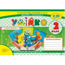 Альбом-посібник з трудового навчання «Умійко» 2 клас НУШ